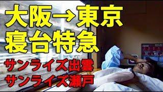 【バスより便利かも】大阪→東京 寝台特急サンライズ号乗車記