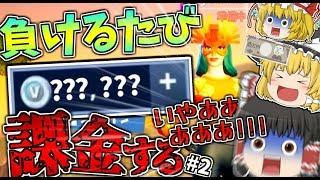 【フォートナイト】負けるたび一万円課金したらヤバすぎた・・・【ゆっくり実況】