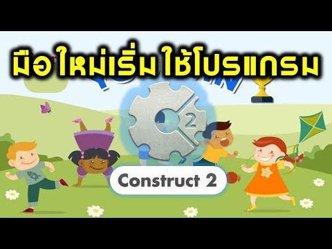 Construct 2 เริ่มต้นใช้โปรแกรมครั้งแรกที่มือใหม่ต้องดู