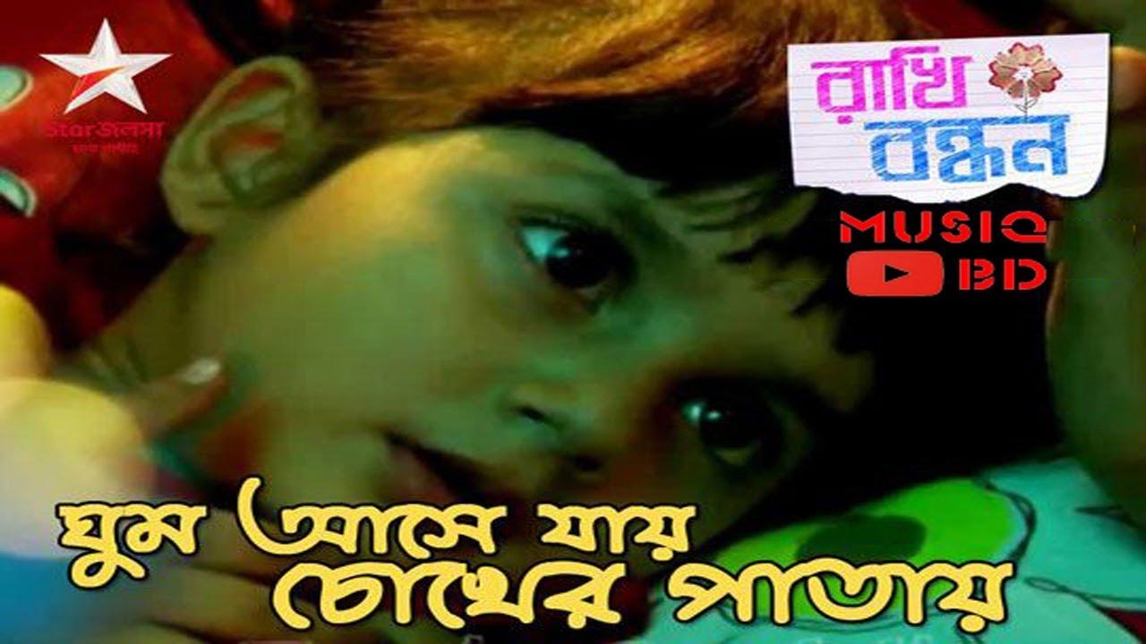 Ghum Ashe Jay Chokher Patay-Rakhi Bandhan Star Jalsha TV Serial