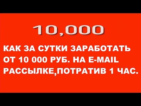 КАК ЗАРАБОТАТЬ 10 000 РУБ. ЗА СУТКИ НА E-MAIL РАССЫЛКЕ, ПОТРАТИВ 1 ЧАС.