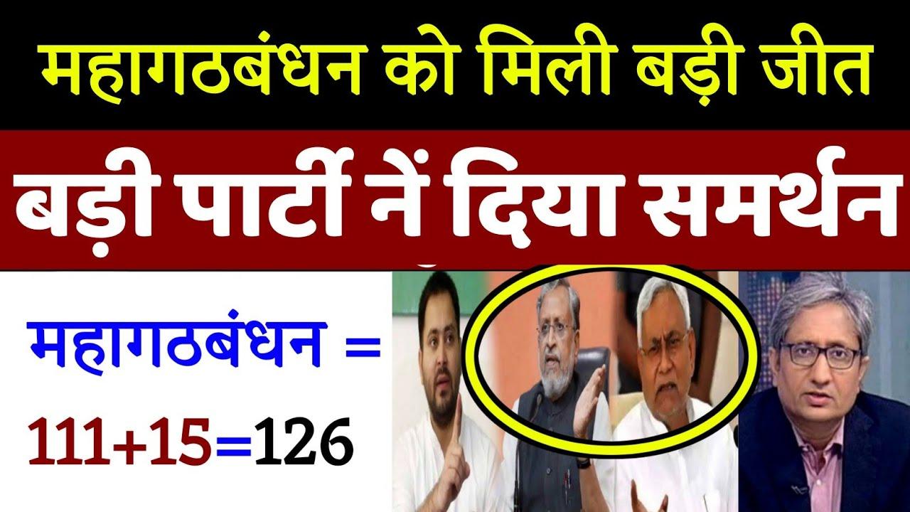महागठबंधन की बड़ी जीत। Bihar election result, बिहार चुनाव, tejaswi yadav news, Congress, Kanhaiya
