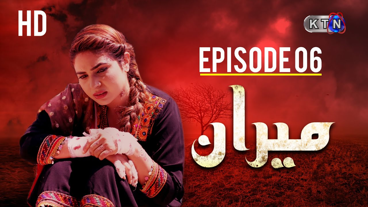 Meera Drama | Episode 06 | On KTN ENTERTAINMENT