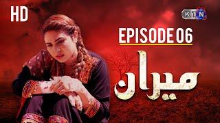 Meera Drama | Episode 06 | On KTN ENTERTAINMENT