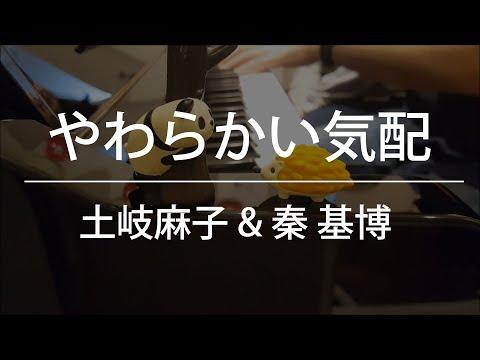 【ピアノ弾き語り】 やわらかい気配/土岐麻子 & 秦基博 by  ふるのーと feat. azu(cover)
