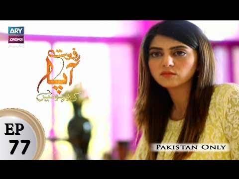 Riffat Aapa Ki Bahuein - Episode 77 - ARY Zindagi Drama