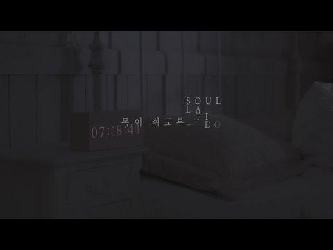 소울라티도(SOUL LATIDO) - 목이 쉬도록 Official M/V