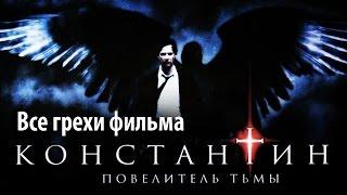"""Все грехи фильма """"Константин: Повелитель тьмы"""""""