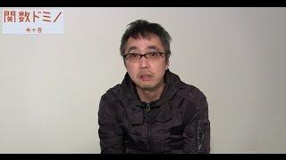『関数ドミノ』演出 寺十吾よりコメントが届きました! 作品や役の魅力...