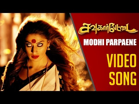Modhi Paarpene Song Lyrics From Sowkarpettai