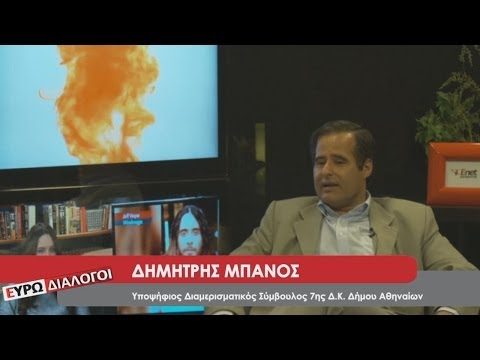 EnetTV: Συνέντευξη Δημήτρη Μπάνου (13/5/2014)