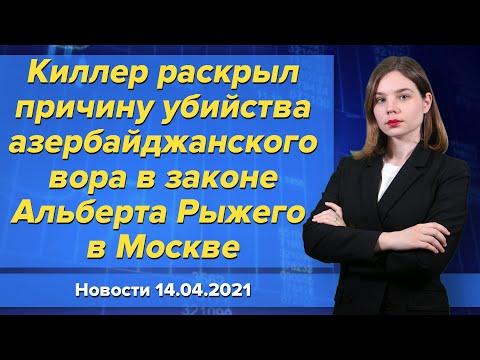 Киллер раскрыл причину убийства азербайджанского вора в законе Альберта Рыжего в Москве. 14 апреля