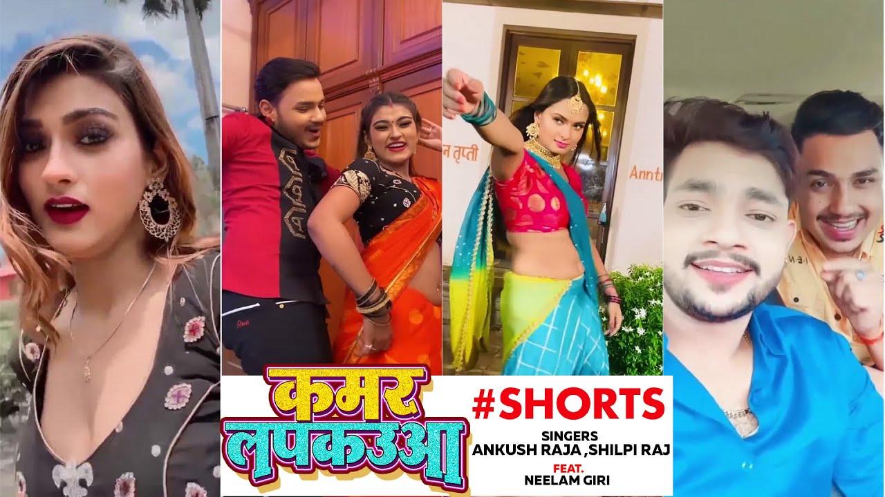 KAMAR LAPKAUAA - #SHORTS #Ankush Raja, #Shilpi Raj #Neelam Giri #AkankshaDubey