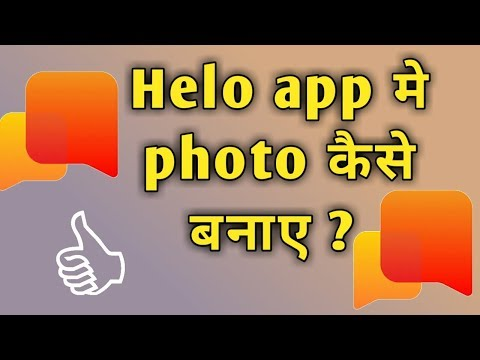 Helo app me photo kaise banaye | how to make helo app photo