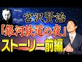 夜に駆ける - YOASOBI(フル) - YouTube