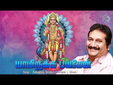 Yamirukka Payamen Album, Azhagiya Siragiri Tamil Devotional Song by Mano