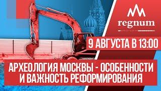 Круглый стол «Археология Москвы — особенности и важность реформирования»
