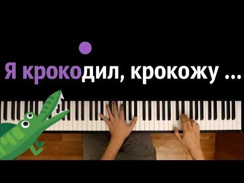 """Я КРОКОДИЛ, КРОКОЖУ..."" ● караоке | PIANO_KARAOKE ● + НОТЫ & MIDI | Стас Экстаз"
