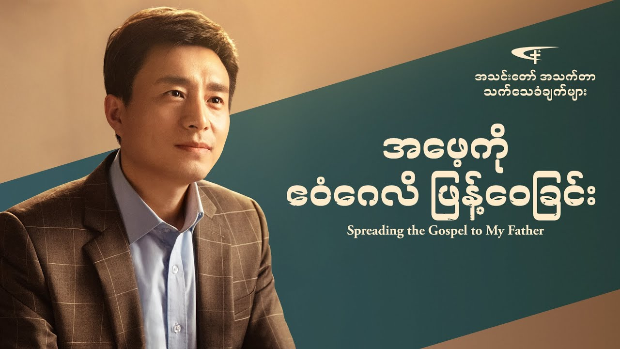 Gospel Testimony in Burmese | အဖေ့ကို ဧဝံဂေလိ ဖြန့်ဝေခြင်း