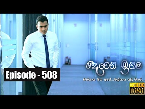 Deweni Inima | Episode 508 17th January 2019