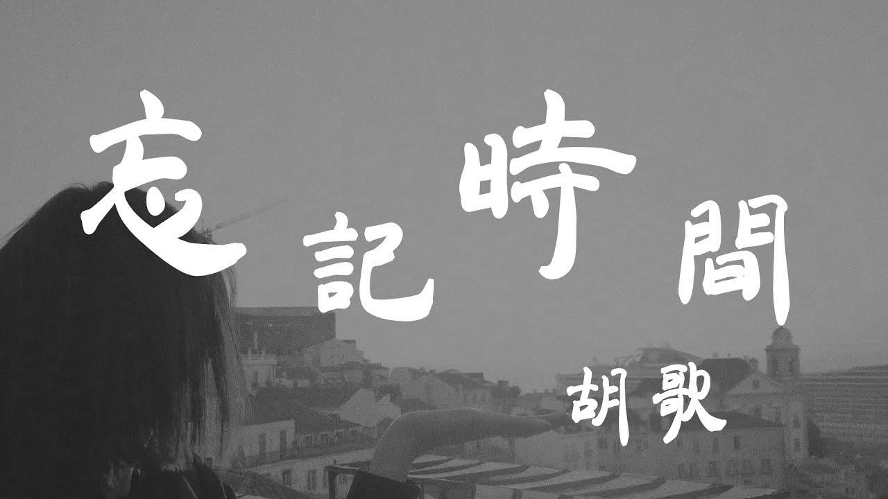 忘記時間 - 胡歌 - 『超高無損音質』【動態歌詞Lyrics】 - YouTube