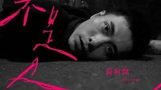 黃宥傑 Antonio - 不是人  [Official Music Video]