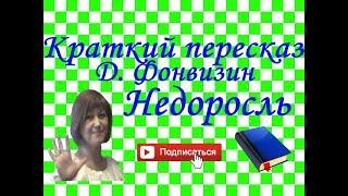 """Краткий пересказ Д.Фонвизин """"Недоросль"""" по действиям"""