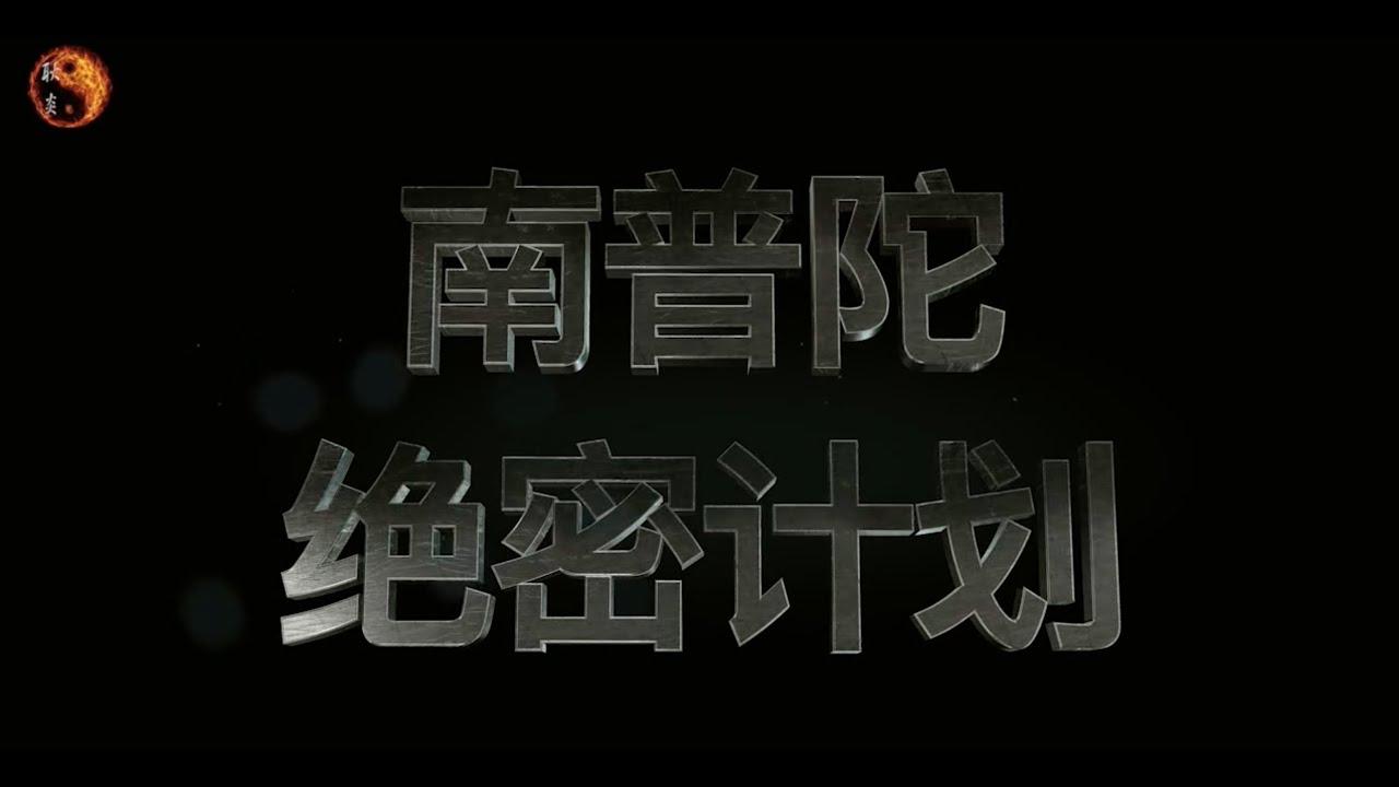 2017年9月1号郭文贵爆料革命—核弹:南普陀计划