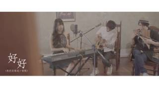Mayday五月天 [ 好好 (想把你寫成一首歌) Song About You ] cover by徐小花HanaHsu艾迪Eddie ft 李濬廷David