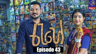 Rahee - රැහේ | Episode 43 | 09 - 07 - 2021 | Siyatha TV Thumbnail