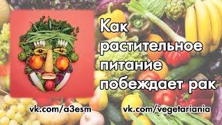 Как растительное питание побеждает рак (Антонио Дьяко)