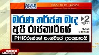 Paththaramenthuwa - (2020-10-21)   ITN Thumbnail