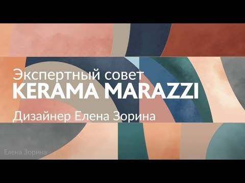 Экспертный совет KERAMA MARAZZI. Первый выпуск. Елена Зорина