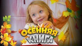 малыши написали собственную англоязычную книгу. Об осени!. Англоязычный детский сад «Взмах»