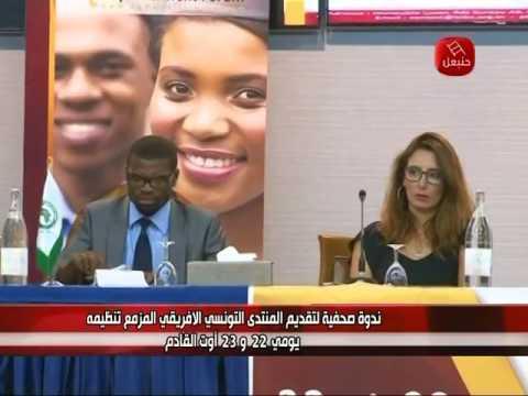 Conférence de Presse concernant le Tunisian African Empowerment Forum