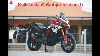EP69 : Review Ducati Multistrada ตัวท็อปคันเป้นล้าน แต่งอีกหลายแสน
