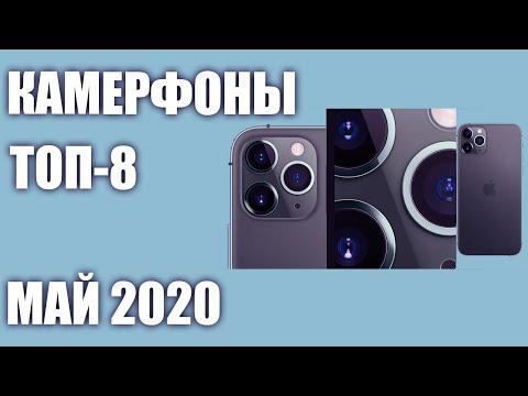 ТОП—8. Смартфоны с хорошей камерой (камерофоны). Май 2020 года. Рейтинг!