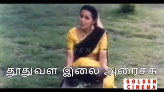 Thoothu Valai Ela Arachu | தூதுவள இலை அரைச்சு | Deva | Video Song | HD