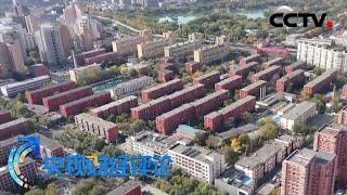 《央视财经评论》惠民生 扩内需 老旧小区改造按下快进键 20200721 | CCTV财经 - YouTube