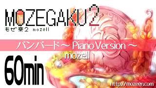[60min] mozell - Banbard -Piano Version- / 【60分】バンバード ~Piano Version~