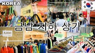 Geumnam Underground Shopping M…