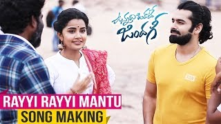 Rayyi Rayyi Mantu Song Making   Vunnadhi Okate Zindagi   Ram   Anupama   Lavanya   DSP