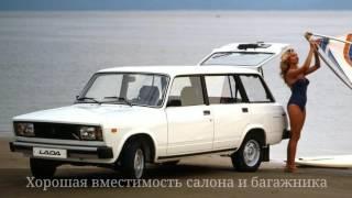 Обзор жигули ВАЗ 2104 - плюсы и минусы.  обзор автомобилей/машин.  обзор автомобиля...