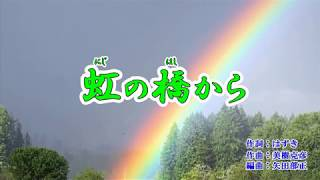 新曲「虹の橋から」長保有紀 カラオケ 2019年2月6日発売