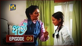 Anne Episode 09 |  ඈන් ... Thumbnail