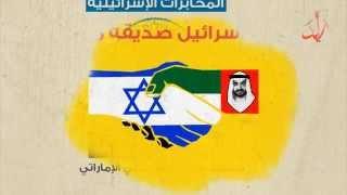 حرب محمد بن زايد على الإسلام - فلسطين غزة - الجزء الثالث