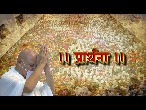 09-07-2017  प्रार्थना   सह मंत्री शुभम  मुनि जी  द्वारा   आत्म ध्यान साधना  शिविर