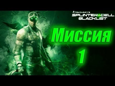 Battle Buddies - Splinter Cell: Blacklist