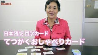 てつがくおしゃべりカード(日本語版)について 制作者のリヒテルズ直子...
