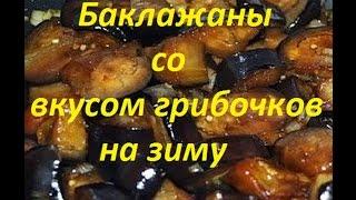 Баклажаны как грибочки на зиму. Замечательный простой рецепт баклажанов со вкусом грибов на зиму.